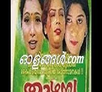 Thazhambu - 2002 Full Malayalam Movie | Sheela | Reshma | Sajini | Mandaakini | Malayalam Movie Hot
