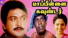 Mappillai Gounder -Prabhu Swathi Vadivelu Vinu Chakravarthy Mega Hit Tamil Full movie