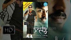 Kasko (2009) - Full Length Telugu Film - Vaibhav - Swetha Basu Prasad - Gowri Pandit