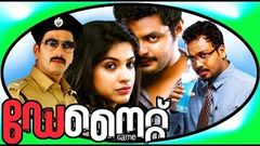 Day Night Game | New Malayalam Full Movie | HD