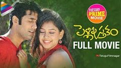 Ala Ela Telugu Full Movie HD - Rahul Ravindran | Hebha Patel