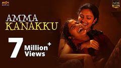 Amma Kanakku Tamil Full Movie - Amala Paul Yuvashree Revathi