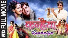KANHAIYA | OLD BHOJPURI MOVIE IN HD | Feat Ravi Kishan, Sheetal Bedi | T-SERIES HAMAARBHOJPURI |