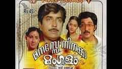 Manasse Ninakku Mangalam 1984:Full Malayalam Movie