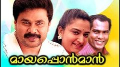 Mayaponman malayalam Full Movie |Super Hit Malayam Movie | Malayalam Full Movie