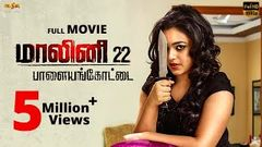Malini 22 Palayamkottai Latest Tamil Full Movie (2014) - Nithya Menon Krish J Sathaar