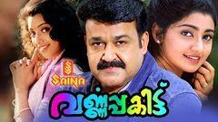 Varnapakittu 1997 | Full Malayalam Movie | Mohanlal | Divya Unni