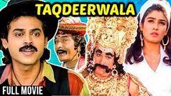 Taqdeerwala Full Hindi Movie | Venkatesh, Raveena Tandon, Kader Khan, Asrani | 90& 39;s HIndi Movies