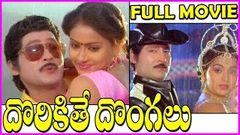Dorikithe Dongalu - Telugu Full Length Movie - Sobhan Babu Vijaya Shanthi Radha