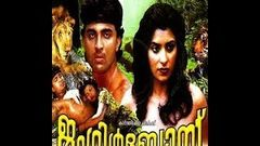 Ishtam 2001:Full Malayalam Movie