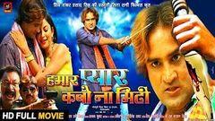 HAMAR PYAR KABO NA MITI - (हमारा प्यार कबो ना मिटी) Superhit Full Bhojpuri Movie | Munna Bihari