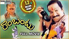 Rambantu Telugu Full Length Movie Rajendraprasad Easwari Rao