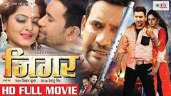 जिगर - JIGAR Blockbuster Bhojpuri Full Movie 2017 Dinesh Lal Yadav Ritu Singh & Anjana Singh