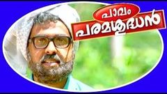 Pavam Paramasudan - Malayalam Full Movie