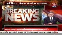 India Strikes Back LIVE Update: भारत की कार्रवाई से बौखलाया पाकिस्तान | Punjab Tak