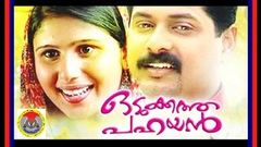 Gulf Returns 2011:Full Malayalam Movie