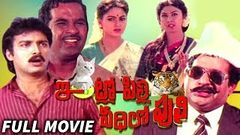 Intinta Deepavali (1990) - Telugu Full Movie - Chandra Mohan - Suresh - Divyavani