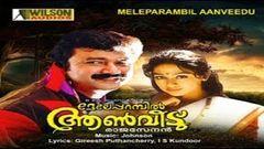 Meleparambil Aanveedu 1993 | Malayalam Full Movie | Malayalam Movie Online | Jayaram | Shobana