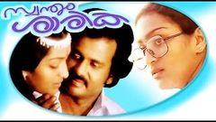 Swantha Sharike - Superhit Malayalam Old Hit movie - Bharth Gopi