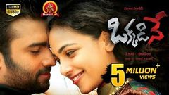 Okkadine Full Movie W Subtitles Arabic English Nara Rohit Nitya Menen Full HD 1080p