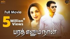 Bharath Ennum Naan Tamil Full HD Movie | Mahesh Babu Kiara Advani | Siva Koratala
