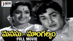 Manasu Mangalyam Telugu Full Length Movie [HD] - ANR & Jamuna