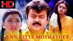 Enkitta Mothathe 1990: Full Length Tamil Movie