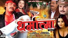 धर्मात्मा - Bhojpuri Movie | Dharmatma - Bhojpuri Film | Ravi Kishan Monalisa