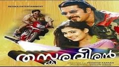 Thaskara Lahala Malayalam Full Movie HD