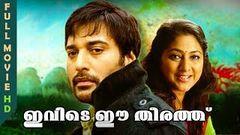 Irakal 1985: Full Length Malayalam Movie