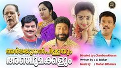 Injakkadan Mathai and Sons 1993 Full Malayalam Movie Segment 1