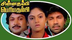 Chinna Thambi Periya Thambi | சின்ன தம்பி பெரிய தம்பி | Superhit Tamil Full Movie HD | Prabhu