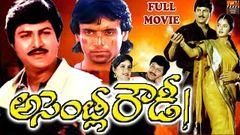 Rowdy Full Movie Mohan Babu Jayasudha Vishnu Manchu Shanvi
