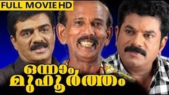 Malayalam Full Movie | Onnam Muhurtham | Mukesh Siddique Mamukkoya