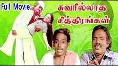 K Bhagyaraj Film| Super Hit Tamil Movie Hd| Suvarilldha chithirangal| Sudhakar K Bhagyaraj Sumathi