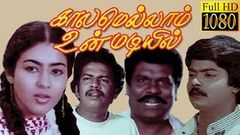 Namma Veetu Kalyanam Tamil Full Length Movie Murali Meena Vivek Livingston Vadivelu