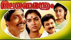 Thalayanamanthram malayalam full movie