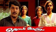 Malayalam Full Movie ORAL MATHRAM | Full HD Movie | Malayalam Movies |