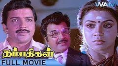 Thambathigal 1983: Full Tamil Movie