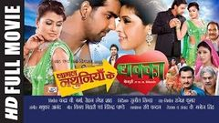LAAGAL NATHUNIYA KE DHAKKA in HD | SUPERHIT FULL BHOJPURI MOVIE | Feat Pawan Singh & Aarti Puri |