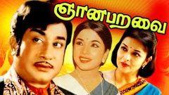 Gnana Paravai | Tamil Full Movie | Sivaji Ganesan & Sasikala