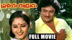 Pralaya Rudrudu - Telugu Full Length Movie - KrishnamRaju Jayaprada Mohan babu