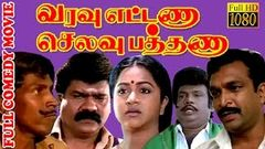 Varavu Ettana Selavu Pathana Tamil Full COMEDY Movie | Vadivel comedy | Tamil Comedy Movies Online