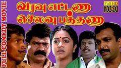 Varavu Ettana Selavu Pathana Tamil Full COMEDY Movie | Vadivel comedy | Tamil Comedy Movies Online