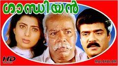 Malayalam Full Movie - GANDHIYAN
