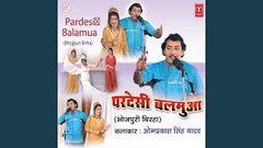Balam Pardesia