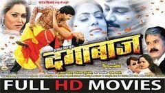 DAGABAAJ BALMA New Bhojpuri Full Movie Film new Release Full Movie In Full HD