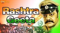 Rashtra Geet - Bollywood Movie - Sai Kumar Bhavana Manjula Sharma Negro Jani S Prabhu