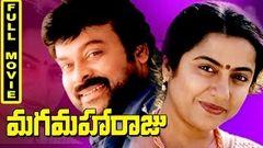Akka Mogudu (1992) - Telugu Full Movie - Rajashekar - Suhasini - Divya Vani - Kinnera