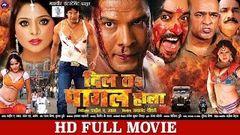 RANGBAAZ NIRAHUA - Bhojpuri Full Movie HD 2016 Dinesh Lal Yadav & Amarapali Dubey